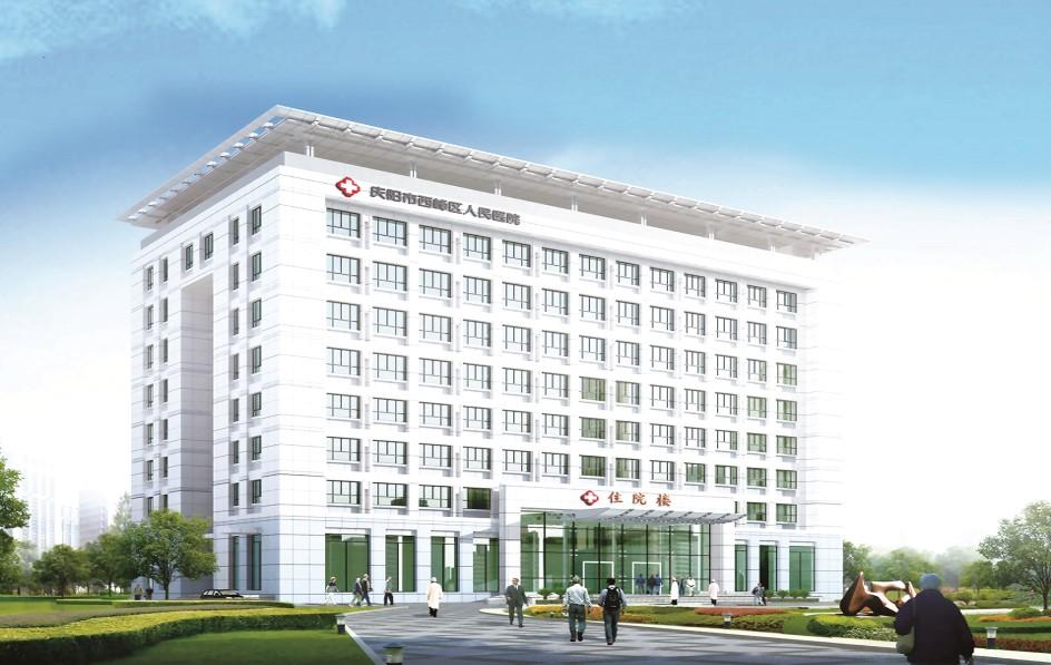 庆阳市西峰区人民医院