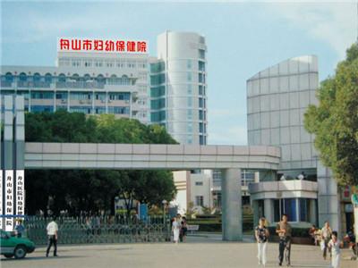 舟山市妇幼保健院