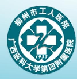 柳州市工人医院体检中心