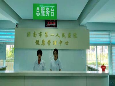 淮南市第一人民医院健康管理中心(西院)