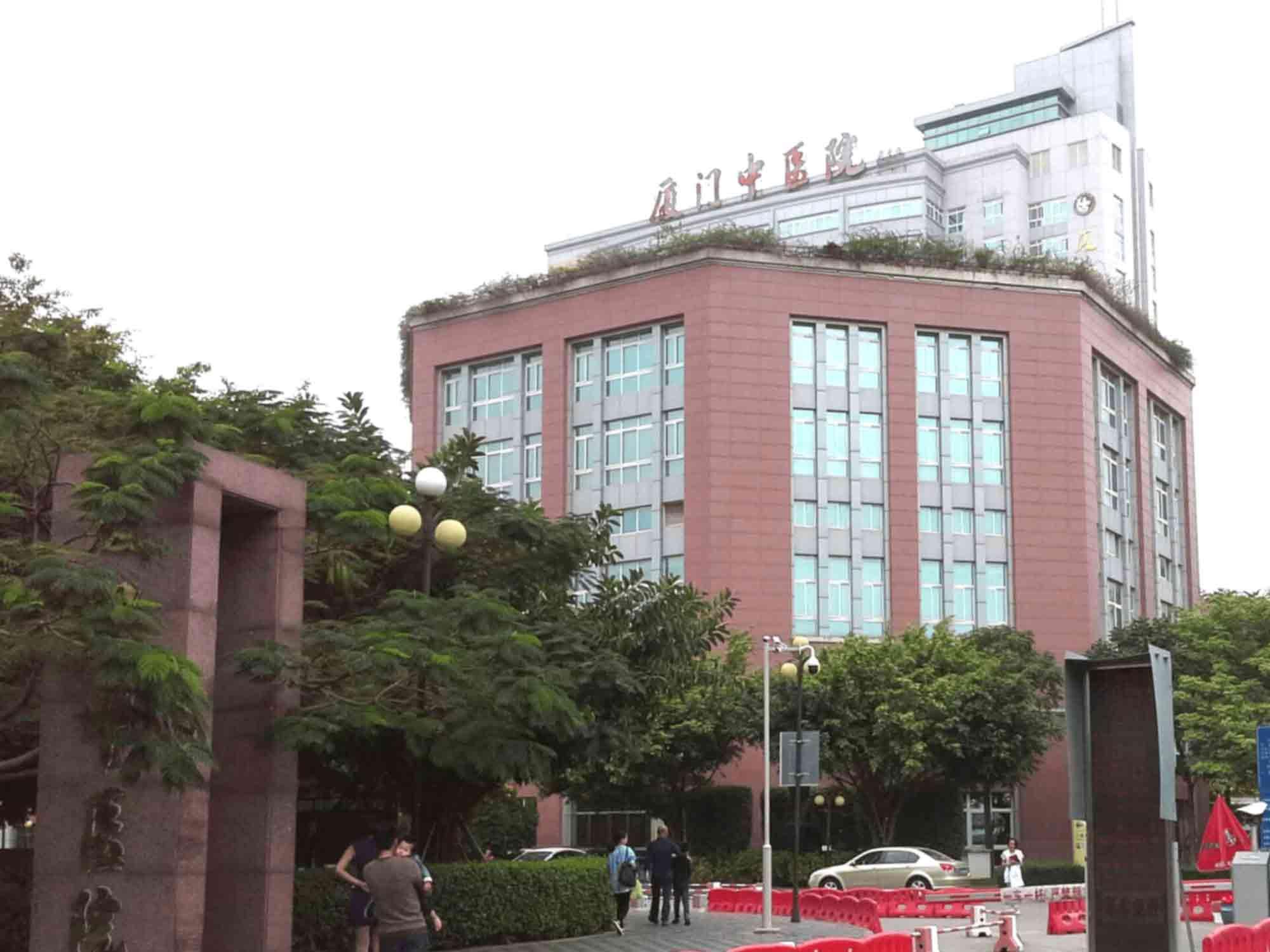 厦门市中医院(北京中医药大学厦门医院)体检中心