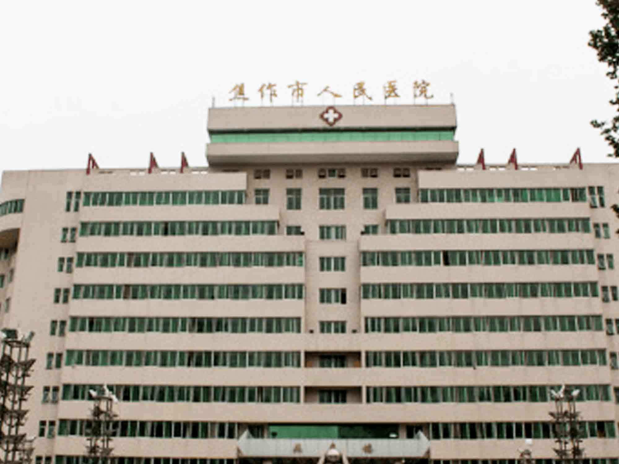 焦作市人民医院健康管理中心