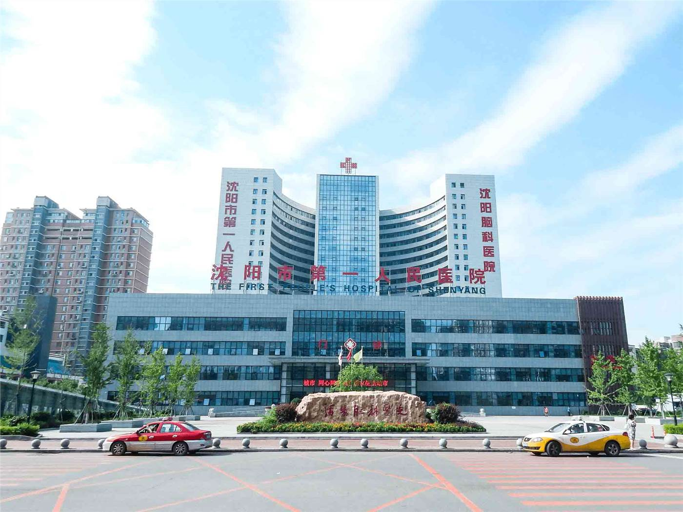 沈阳市第一人民医院