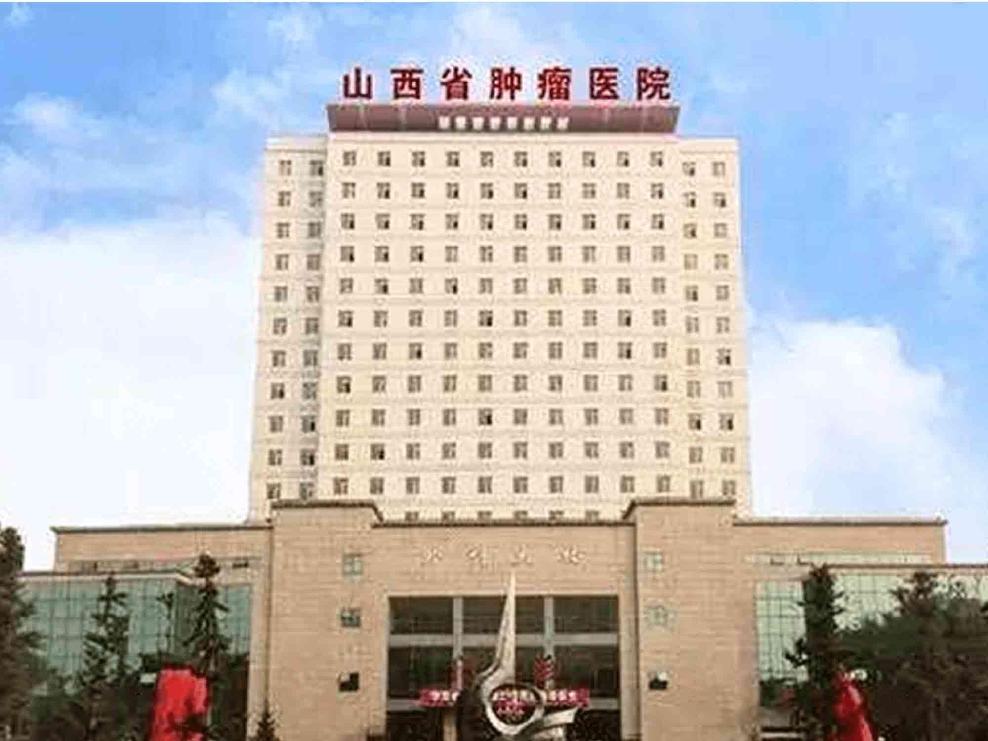 山西省肿瘤医院(山西省第三人民医院)