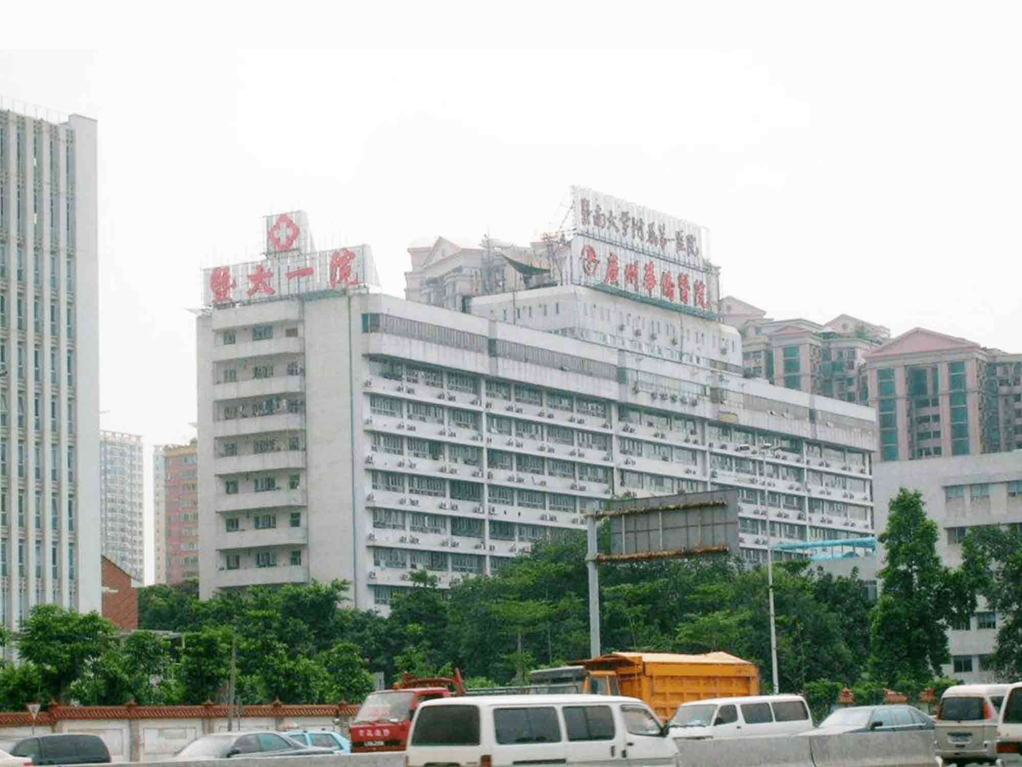 暨南大学附属第一医院(广州华侨医院)体检中心
