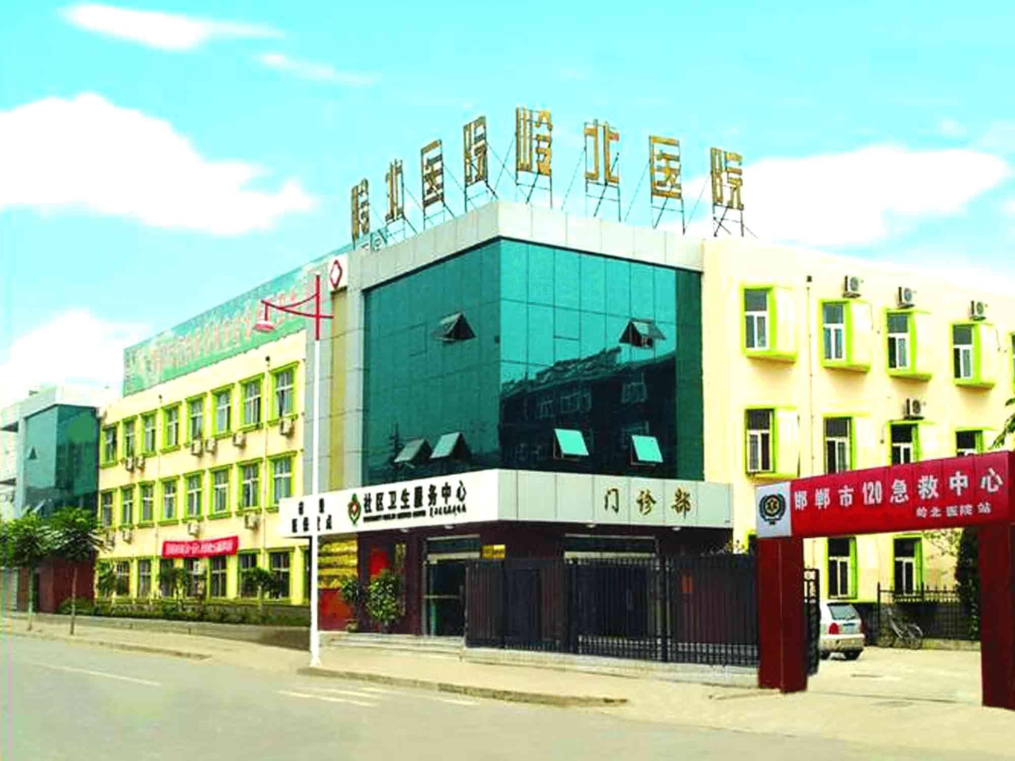 邯郸岭北医院体检中心