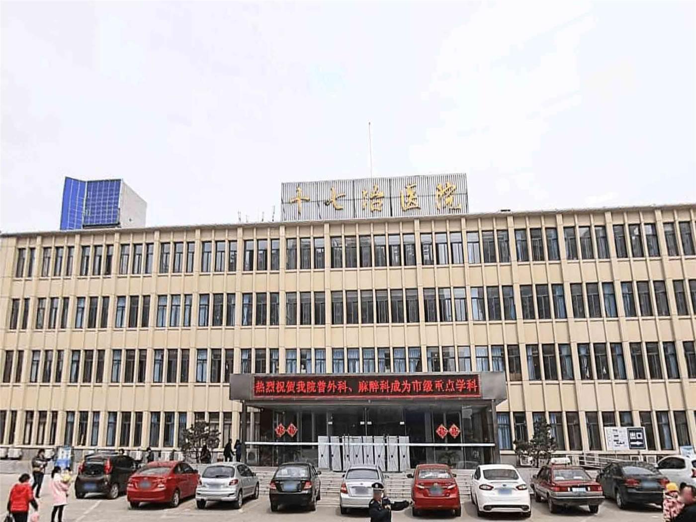 马鞍山市十七冶医院体检中心