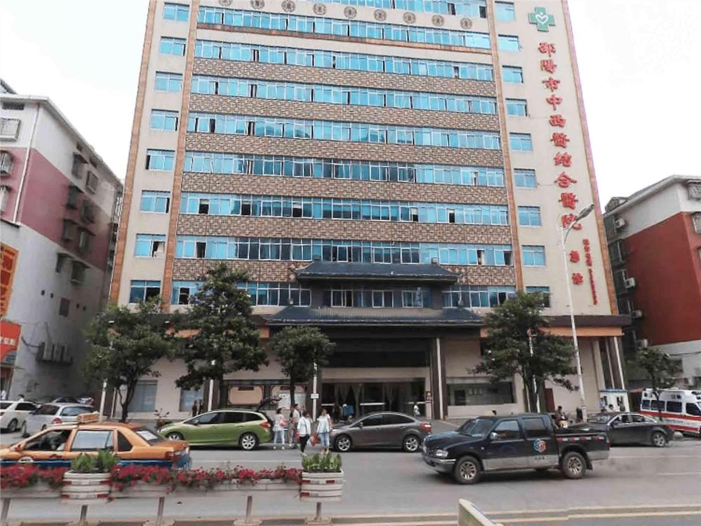 邵阳市中西医结合医院健康管理科