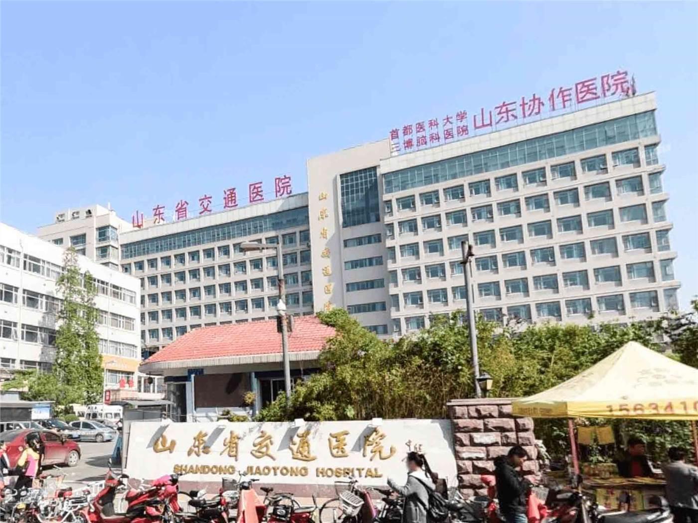 山东省立第三医院健康管理中心