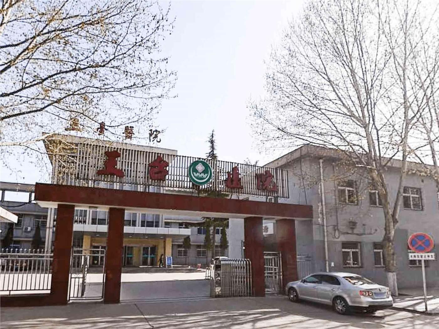 长平煤业有限责任公司王台医院