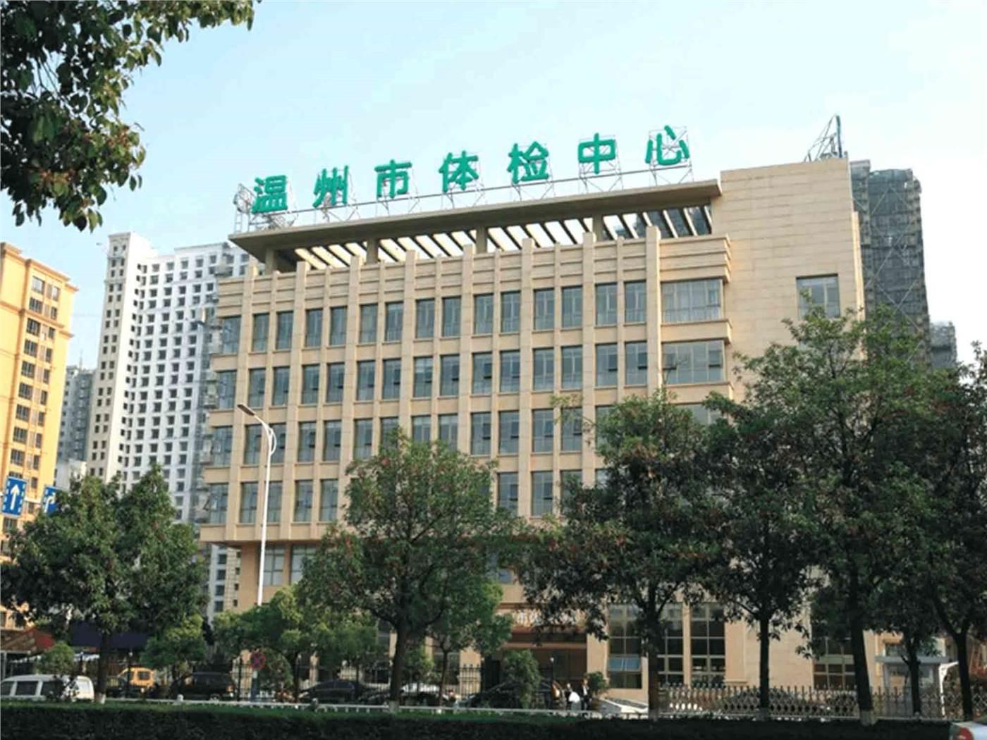 温州市(人民医院)体检中心