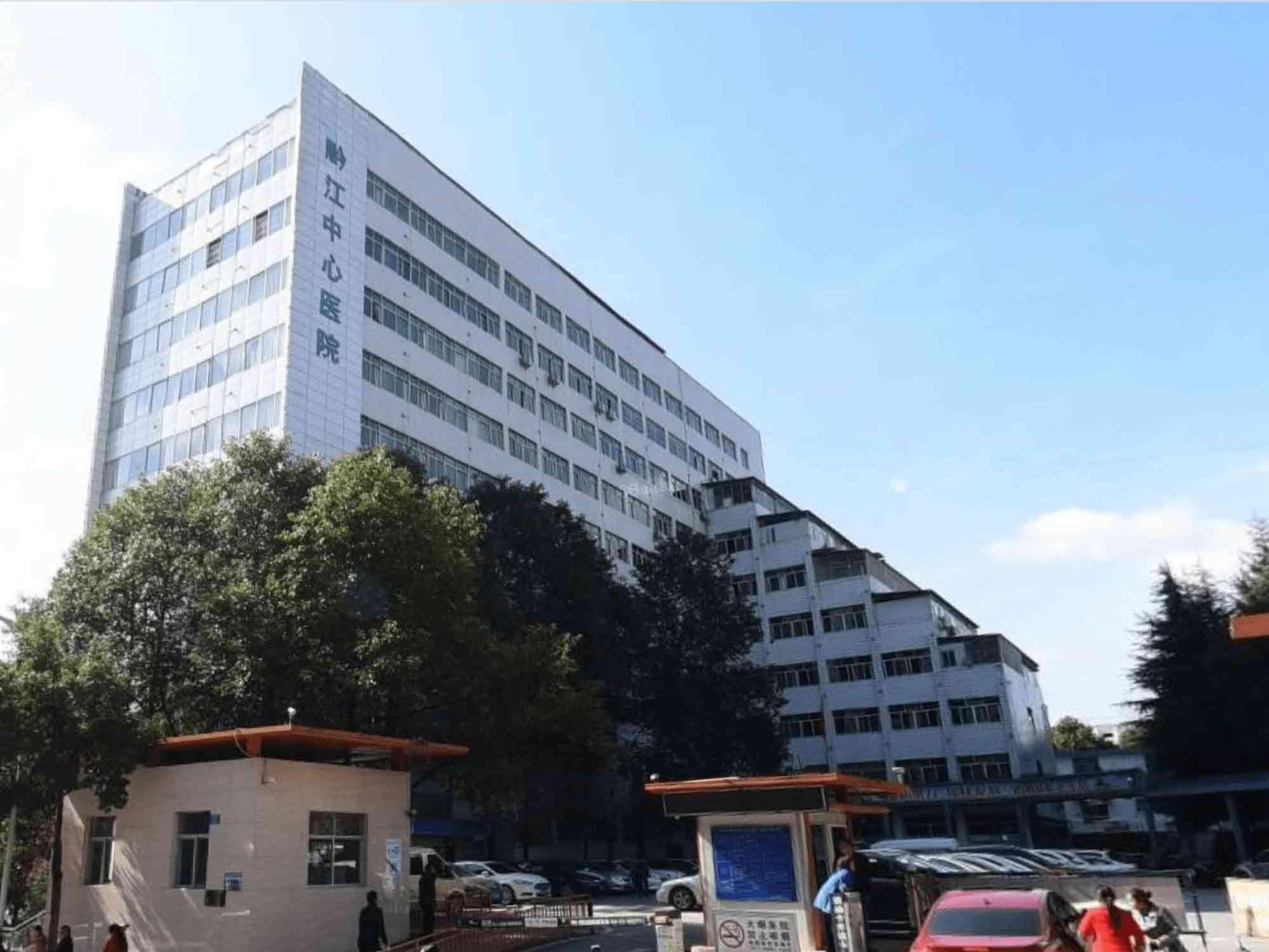 重庆市黔江区中医院体检中心