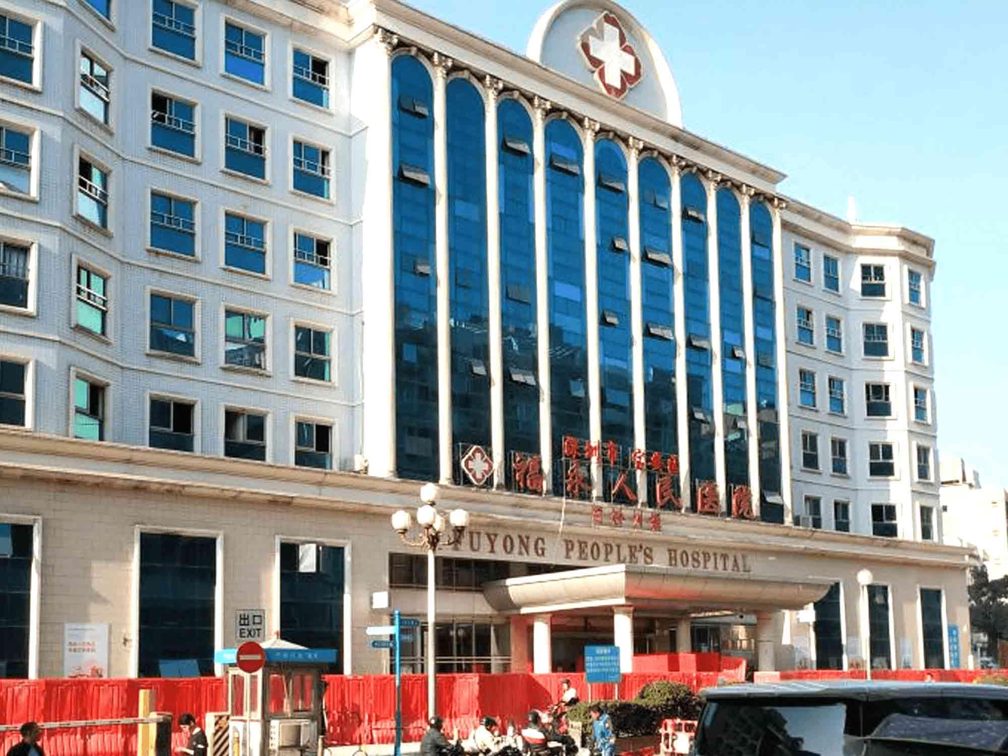 深圳市福永人民医院体检中心