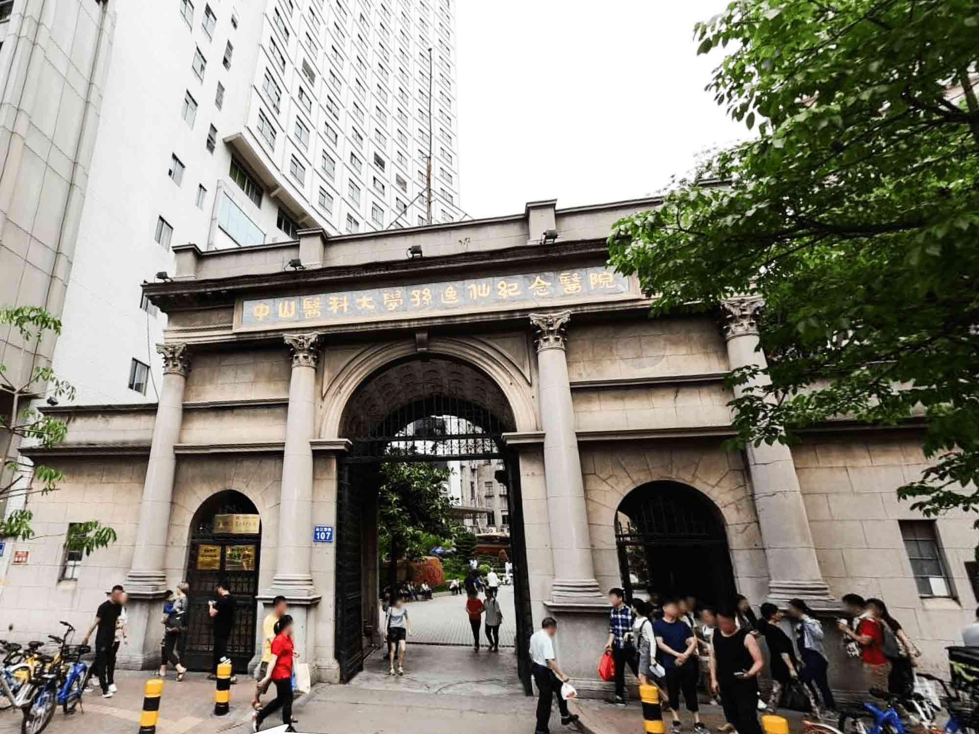 中山大学孙逸仙纪念医院体检中心
