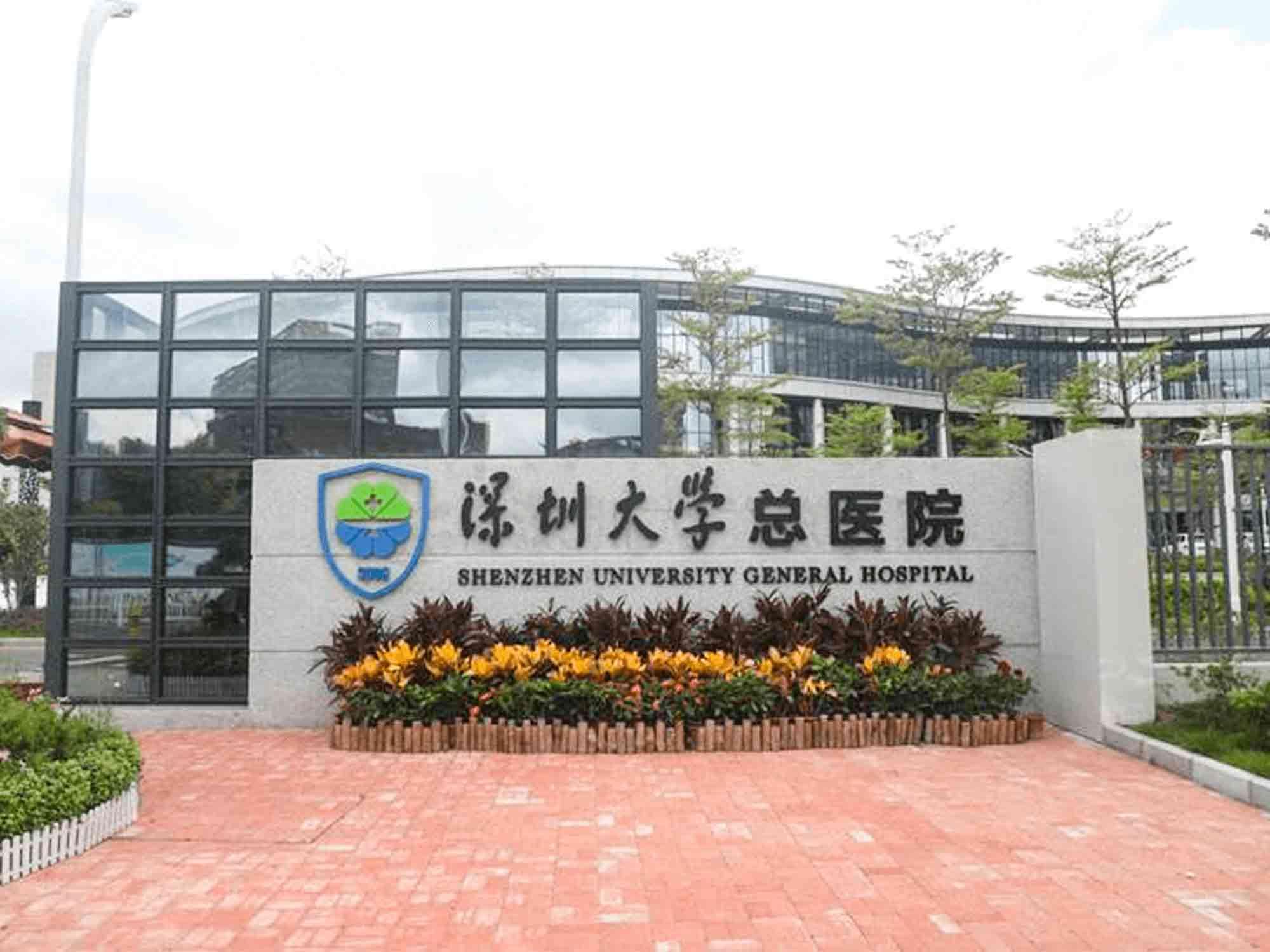 深圳大学总医院体检中心