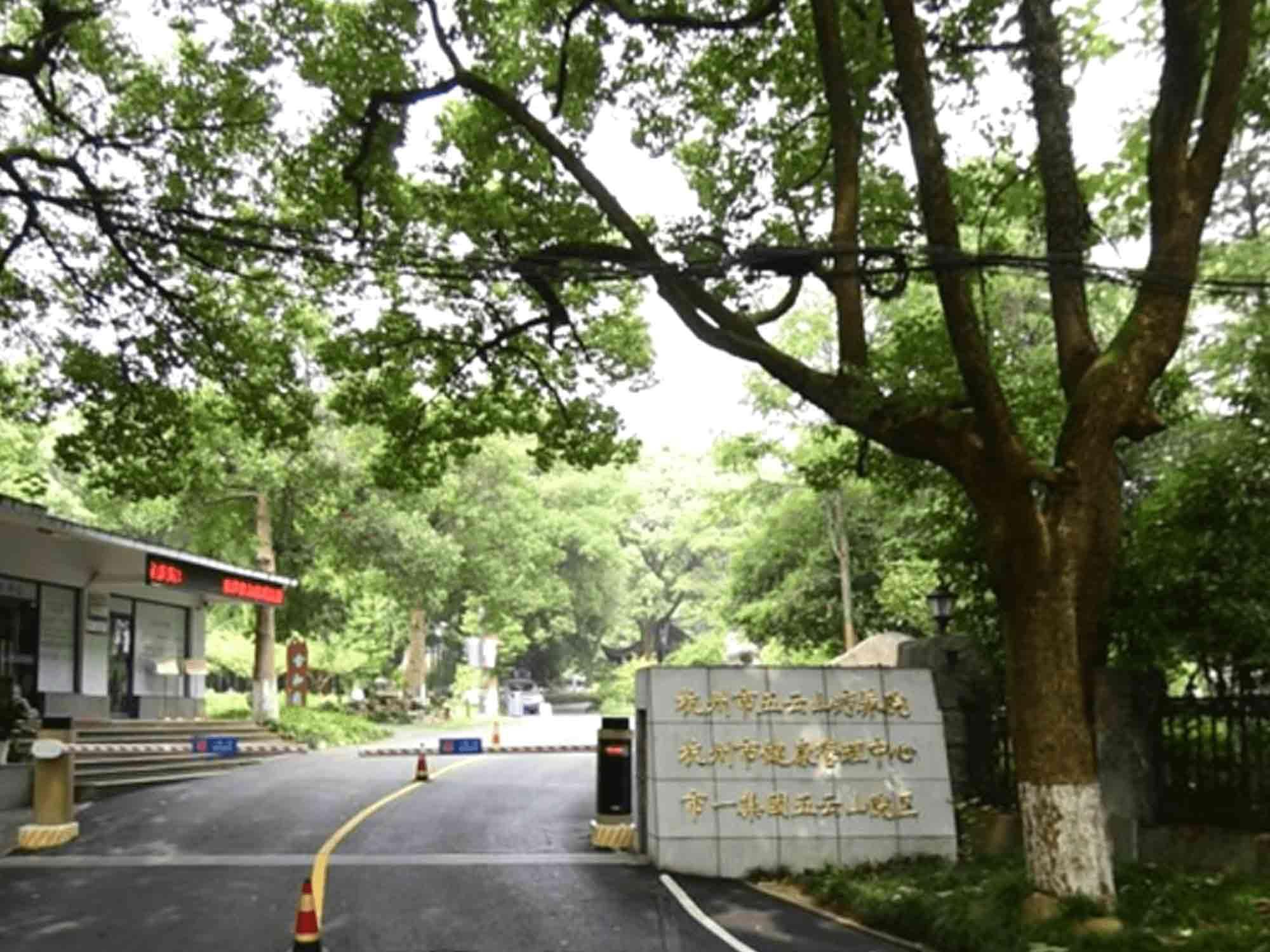 杭州市五云山医院