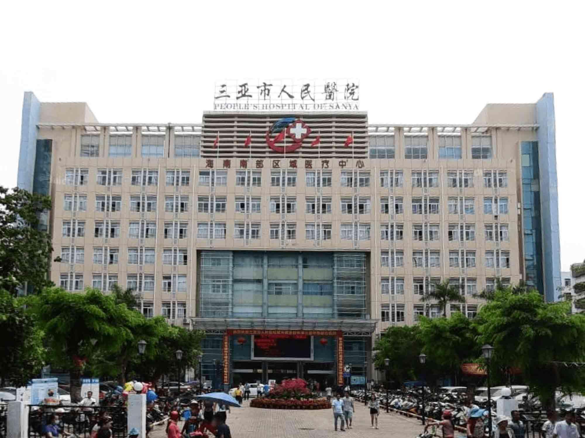 三亚市人民医院健康管理中心