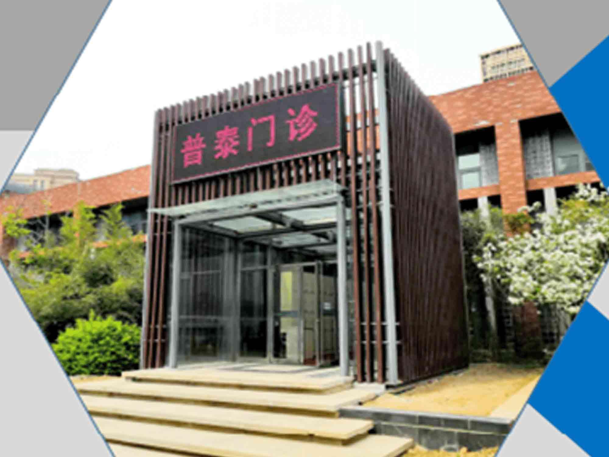 天津西青区普泰综合门诊部