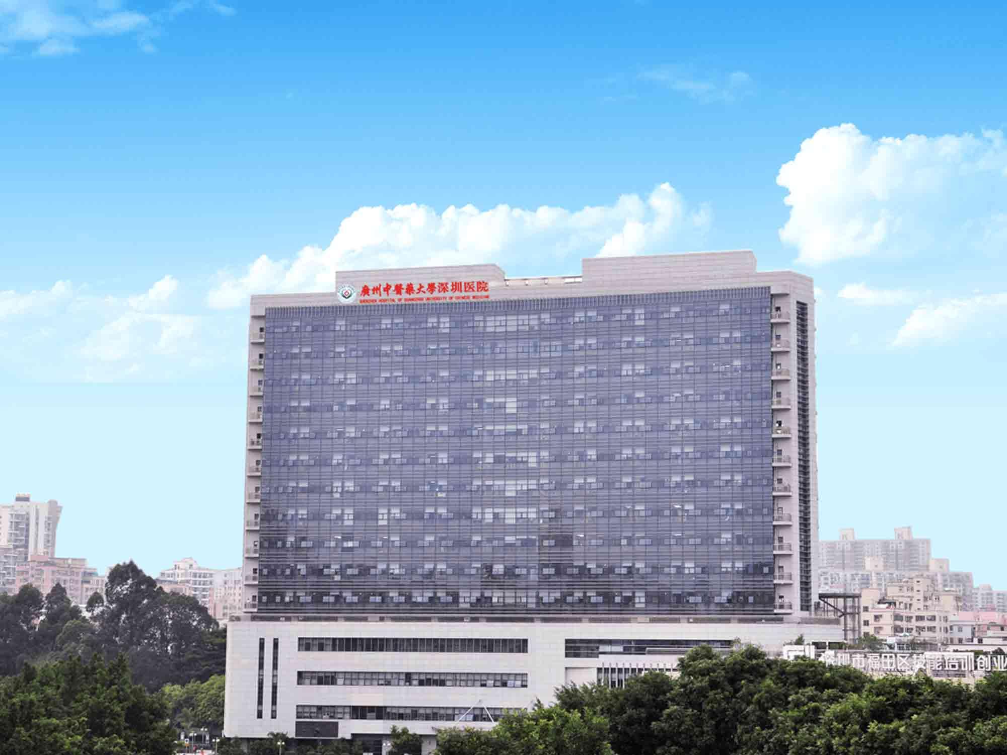 广州中医药大学深圳医院(福田)