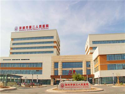 张掖市第二人民医院健康管理中心