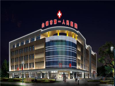 甘肃中医药大学第三附属医院白银市第一人民医院体检中心
