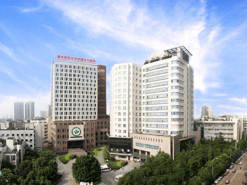 重庆医科大学附属永川医院体检中心