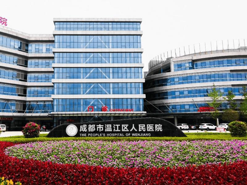 成都市温江区人民医院体检中心