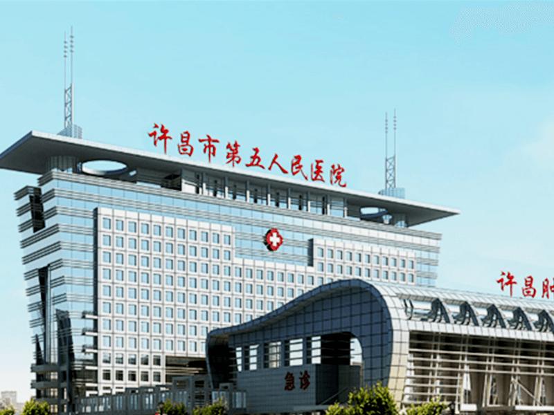许昌市第五人民医院体检中心