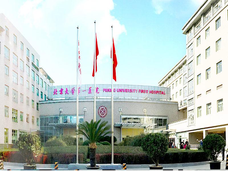 北京大学第一医院(门诊体检中心)