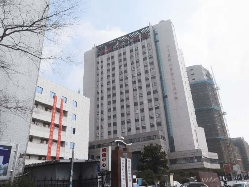 南京医科大学第二附属医院(迈皋桥院区)体检中心
