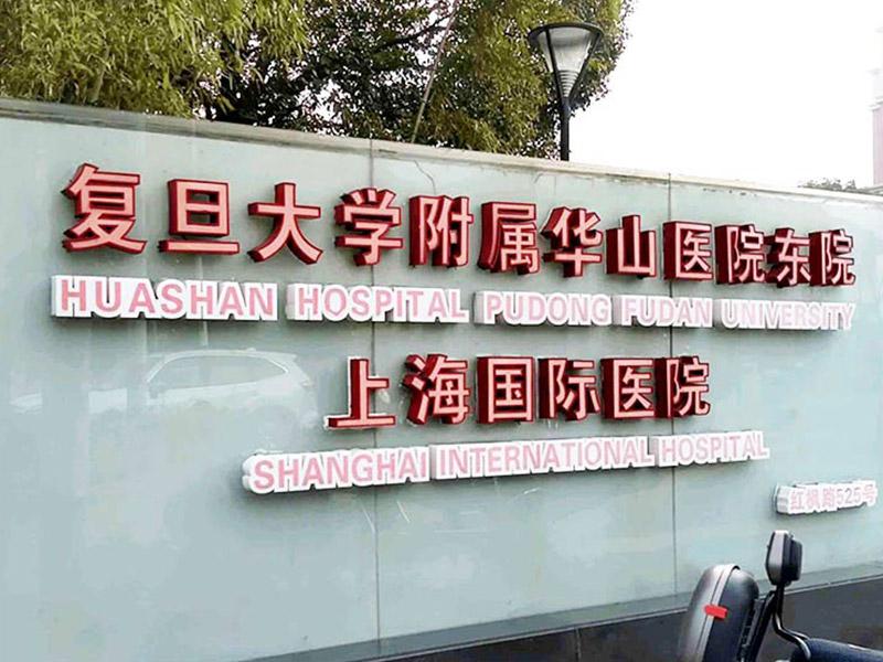 复旦大学附属华山医院(东院)体检中心