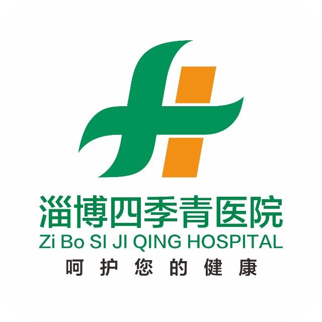 淄博四季青医院