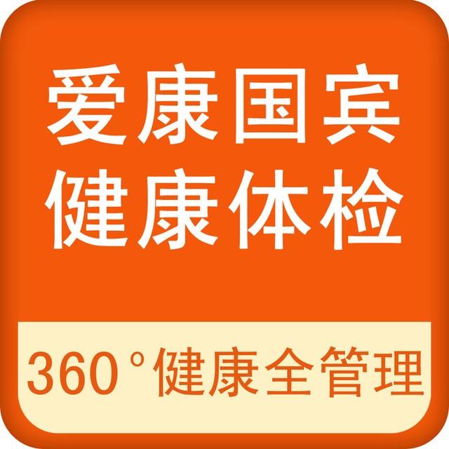 武汉爱康国宾体检中心(金墩分院)
