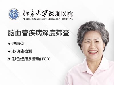 脑血管疾病筛查(女)注:CT需到院后现场预约