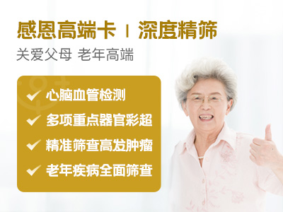 康康感恩高端体检卡(已婚女)