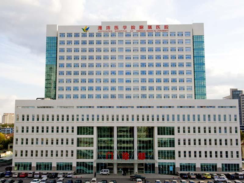 潍坊医学院附属医院(浮烟山院区)体检中心