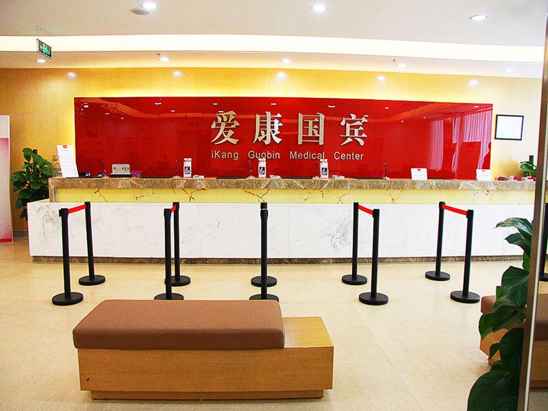 杭州爱康国宾体检中心(文晖分院VIP部)