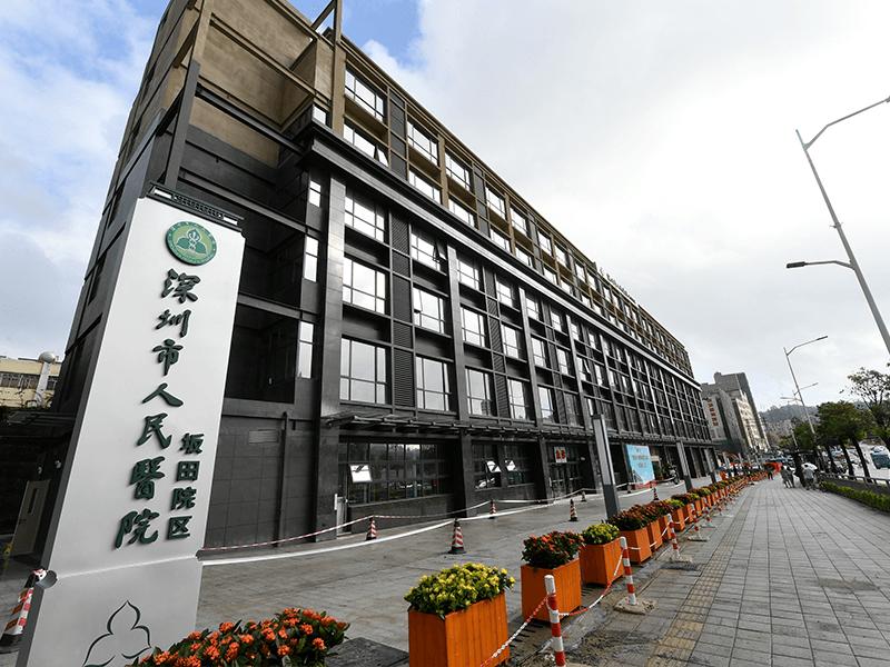 深圳市人民医院健康管理中心坂田分部体检中心