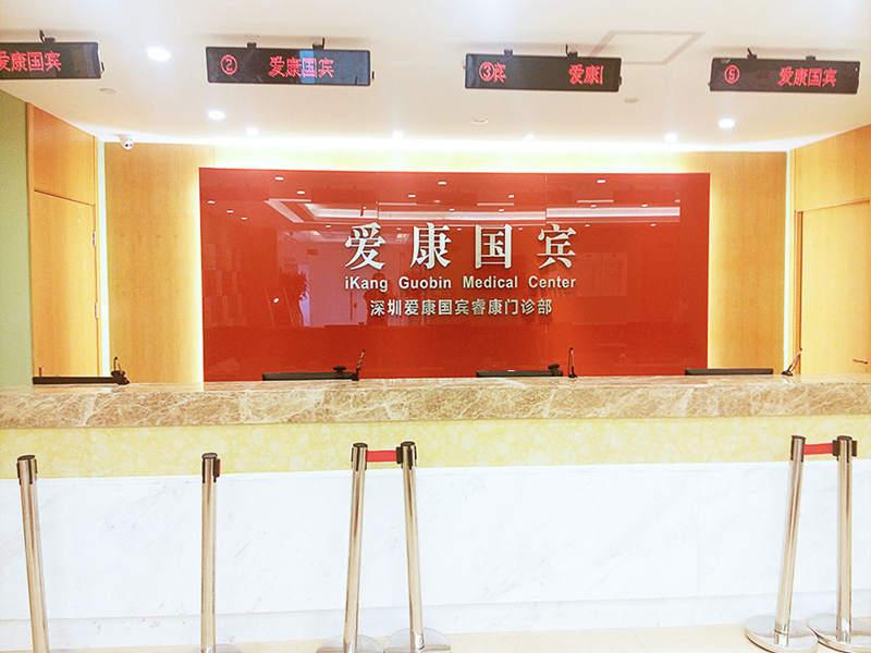 深圳爱康国宾体检中心(华强分院VIP部)