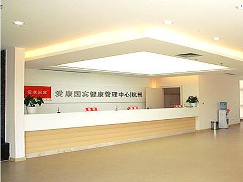 杭州爱康国宾体检中心(钱江世纪城广孚中心分院VIP部)