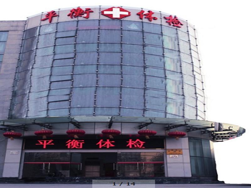 石家庄平衡体检中心(友谊大街分院)