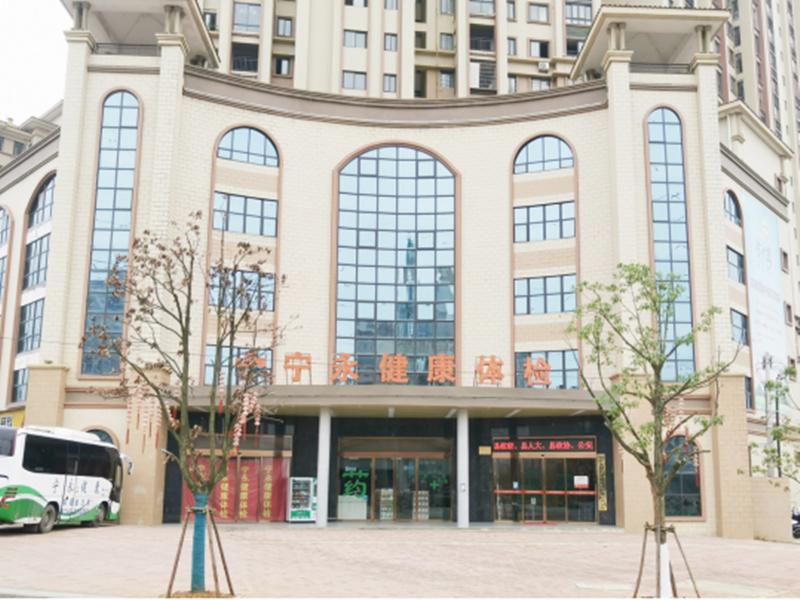 祁阳宁永健康门诊部体检中心