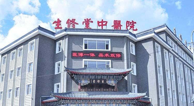 长春市生修堂中医院体检中心