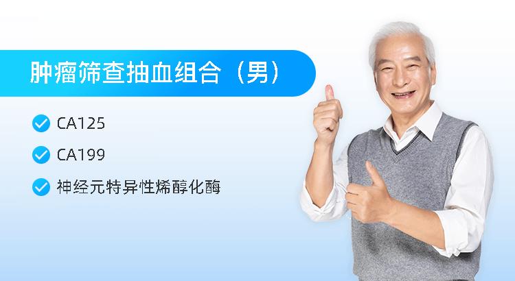 肿瘤筛查抽血组合(男)