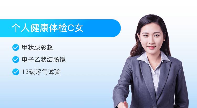个人健康体检C女(30-40岁)