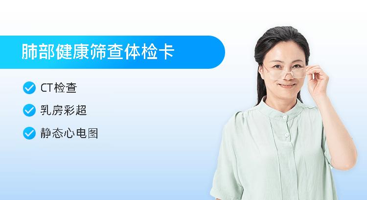 肺部健康筛查体检卡(已婚女)