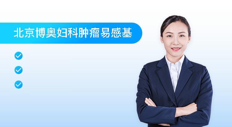 北京博奥妇科肿瘤易感基因检测4项(北大采样点)