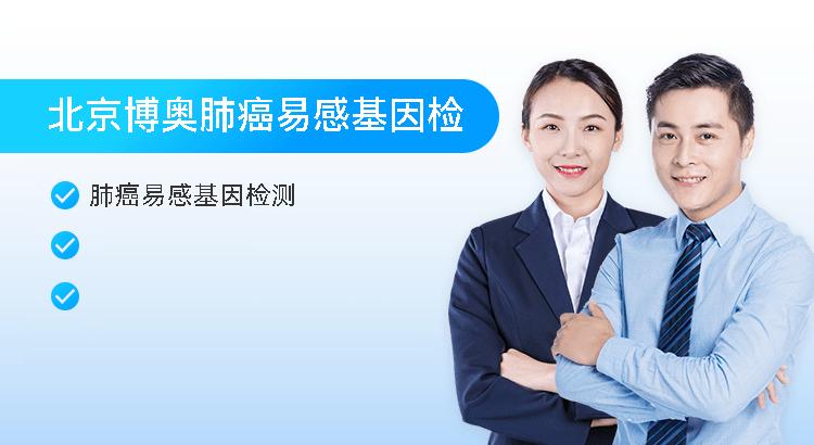 北京博奥肺癌易感基因检测(北大采样点)