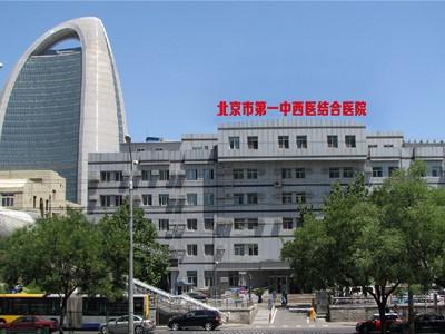 北京市第一中西医结合<a style='color:#019eeb;' href='/topic/t-58.html' target='_blank'>医院体检</a>中心