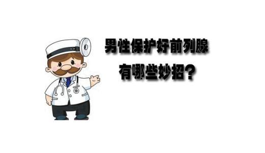 前列腺炎症状,前列腺炎治疗,前列腺炎注意事项,前列腺炎原因